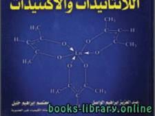 قراءة و تحميل كتاب  كيمياء اللانثانيدات والأكتنيدات pdf PDF