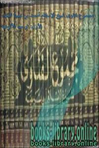 قراءة و تحميل كتاب  مجموع فتاوى شيخ الإسلام أحمد بن تيمية الجزء الأول: توحيد الألوهية PDF