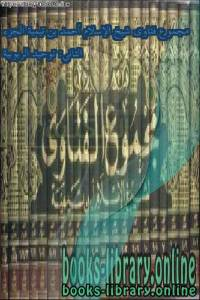 قراءة و تحميل كتاب  مجموع فتاوى شيخ الإسلام أحمد بن تيمية الجزء الثاني: توحيد الربوبية PDF