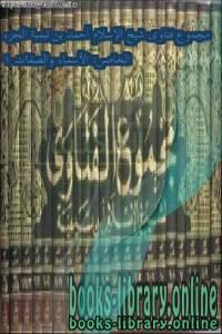 قراءة و تحميل كتاب  مجموع فتاوى شيخ الإسلام أحمد بن تيمية الجزء الخامس: الأسماء والصفات 1 PDF