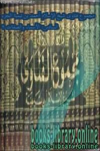قراءة و تحميل كتاب  مجموع فتاوى شيخ الإسلام أحمد بن تيمية الجزء السادس: الأسماء والصفات 2 PDF