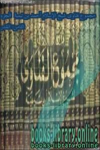 قراءة و تحميل كتاب  مجموع فتاوى شيخ الإسلام أحمد بن تيمية  الجزء الثامن: القدر PDF