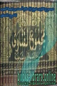 قراءة و تحميل كتاب  مجموع فتاوى شيخ الإسلام أحمد بن تيمية الجزء التاسع: المنطق PDF