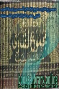 قراءة و تحميل كتاب  مجموع فتاوى شيخ الإسلام أحمد بن تيمية الجزء الثاني عشر: القرآن كلام الله حقيقة PDF