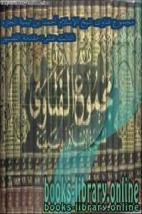 قراءة و تحميل كتاب  مجموع فتاوى شيخ الإسلام أحمد بن تيمية الجزء الثالث عشر: مقدمة التفسير PDF