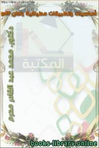 قراءة و تحميل كتاب أساسيات وتطبيقات مطيافية رامان pdf PDF