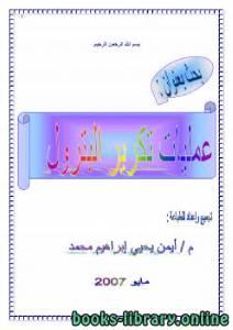 قراءة و تحميل كتاب  مراحل عمليات تكرير البترول pdf برابط مباشر PDF