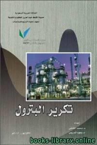 قراءة و تحميل كتاب كتاب تكرير البترول pdf PDF