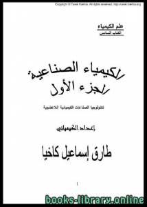 قراءة و تحميل كتاب الكيمياء الصناعية ـ الجزء الثاني pdf PDF