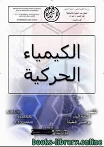 قراءة و تحميل كتاب الكيمياء الحركية مع مسائل محلولة pdf PDF