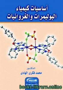 قراءة و تحميل كتاب  كتاب أساسيات كيمياء البوليمرات والغروانيات pdf PDF
