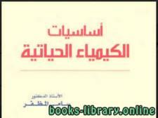 قراءة و تحميل كتاب كتاب أساسيات الكيمياء الحياتية pdf برابط مباشر PDF