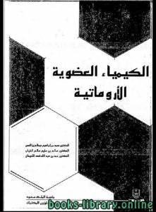 قراءة و تحميل كتاب  كتاب الكيمياء العضوية الأروماتية pdf PDF