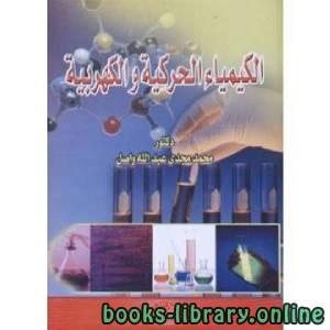 قراءة و تحميل كتاب  كتاب الكيمياء الحركية والكهربية pdf PDF