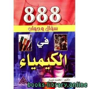 قراءة و تحميل كتاب كتاب 888 سؤال وجواب في الكيمياء pdf PDF
