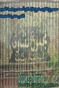 قراءة و تحميل كتاب مجموع فتاوى شيخ الإسلام أحمد بن تيمية الجزء الثامن عشر: الحديث PDF