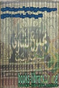 قراءة و تحميل كتاب مجموع فتاوى شيخ الإسلام أحمد بن تيمية الجزء التاسع عشر: أصول الفقه 1 : الاتباع PDF