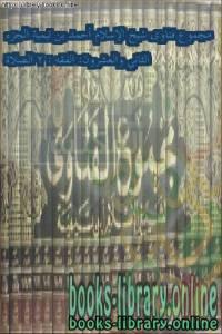 قراءة و تحميل كتاب مجموع فتاوى شيخ الإسلام أحمد بن تيمية الجزء الثاني والعشرون: الفقه 2 : الصلاة PDF