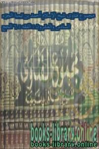 قراءة و تحميل كتاب مجموع فتاوى شيخ الإسلام أحمد بن تيمية الجزء السادس والعشرون : الفقه 6 : الحج PDF
