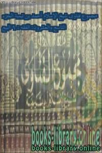 قراءة و تحميل كتاب مجموع فتاوى شيخ الإسلام أحمد بن تيمية الجزء التاسع والعشرون: الفقه 9 : البيع PDF