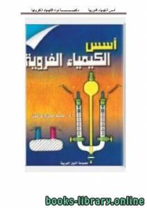 قراءة و تحميل كتاب  كتاب أسس الكيمياء الغروية pdf PDF