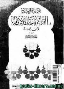 قراءة و تحميل كتاب صلاة الجماعة والقراءة خلف الإمام PDF