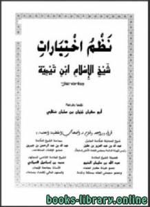 قراءة و تحميل كتاب نظم اختيارات شيخ الإسلام ابن تيمية PDF