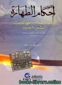 قراءة و تحميل كتاب أحكام الطهارة PDF