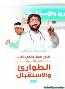 قراءة و تحميل كتاب اللي حصل واللي اتقال في أخبار الطوارىء والاستقبال PDF