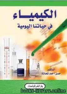 قراءة و تحميل كتاب  كتاب الكيمياء في حياتنا اليومية pdf PDF