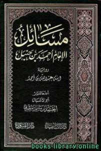 قراءة و تحميل كتاب مسائل الإمام أحمد بن حنبل رواية ابنه عبد الله بن أحمد (ت: سالم) PDF