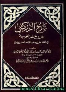 قراءة و تحميل كتاب شرح الزركشي على متن الخرقي (ت بن دهيش) PDF