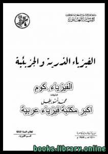 قراءة و تحميل كتاب  كتاب الفيزياء الذرية والجزيئية PDF PDF