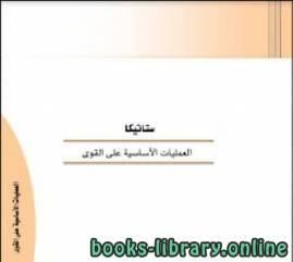 قراءة و تحميل كتاب كتاب العمليات الأساسية على القوى pdf  PDF
