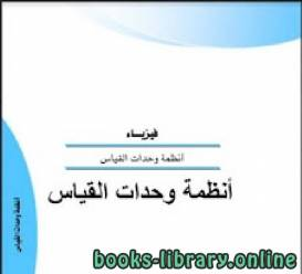 قراءة و تحميل كتاب كتاب المتجه في الفضاء ثلاثي الأبعاد pdf PDF