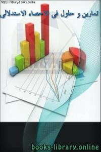 قراءة و تحميل كتاب تمارين و حلول فى الاحصاء الاستدلالى   PDF