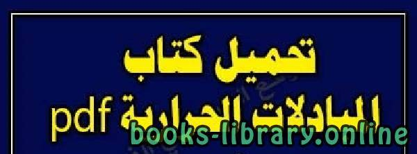 قراءة و تحميل كتاب كتاب المبادلات الحرارية pdf PDF
