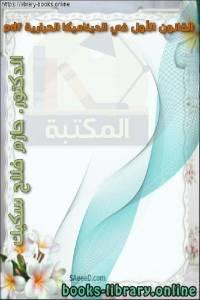 قراءة و تحميل كتاب القانون الأول في الديناميكا الحرارية pdf PDF