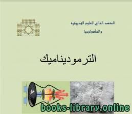 قراءة و تحميل كتاب  الترموديناميك والميكانيك الاحصائي pdf PDF