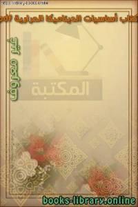 قراءة و تحميل كتاب كتاب أساسيات الديناميكا الحرارية pdf PDF