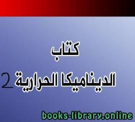قراءة و تحميل كتاب كتاب الديناميكا الحرارية 2 pdf PDF