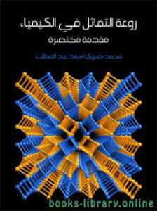 قراءة و تحميل كتاب روعة التماثل في الكيمياء pdf مقدمة مختصرة PDF