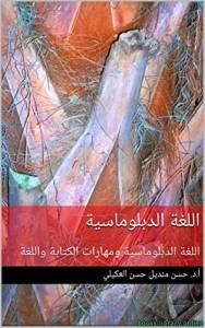 قراءة و تحميل كتاب ملخص كتاب اللغة الدبلوماسية PDF