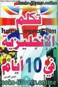 قراءة و تحميل كتاب تكلم  الانجليزية بدون معلم للمبتدئين PDF