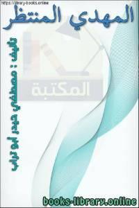 قراءة و تحميل كتاب المهدي المنتظر PDF