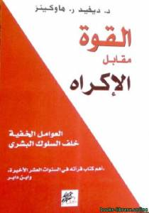 قراءة و تحميل كتاب القوة مقابل الإكراه: العوامل الخفية خلف السلوك البشرى PDF