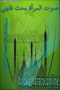 قراءة و تحميل كتاب صوت المرأة PDF