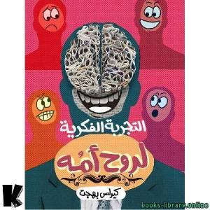 قراءة و تحميل كتاب التجربة الفكرية لروح أمه PDF