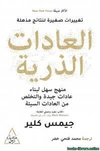 قراءة و تحميل كتاب ملخص كتاب عادات ذرية PDF