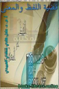 قراءة و تحميل كتاب قضية اللفظ والمعنى PDF